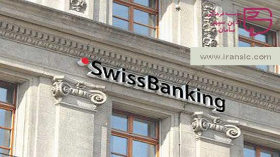 نظام بانکداری سوئیس