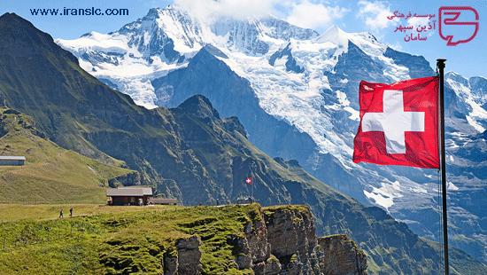 اقامت در سوئیس