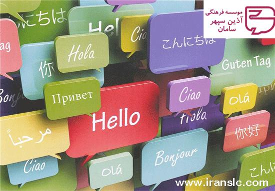 مزایای یادگیری زبان