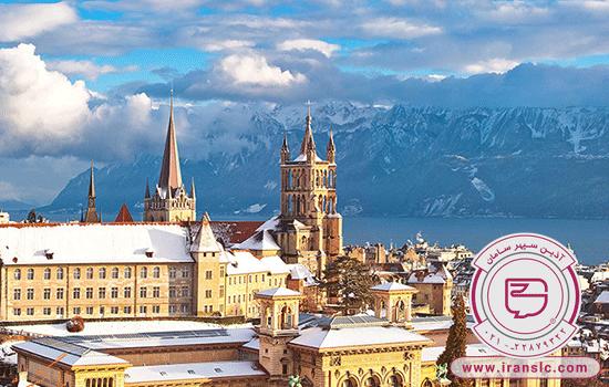 شهر لوزان سوئیس