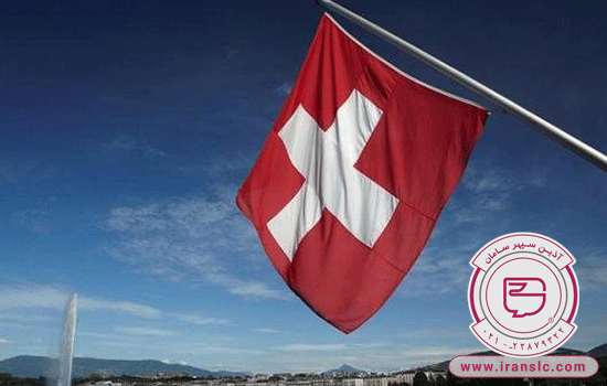 اقتصاد آزاد سوئیس