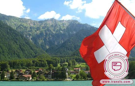 ثبات اقتصادی در سوئیس